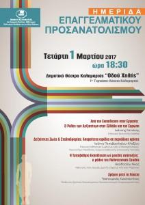 AF epagg_prosanat17-page-001