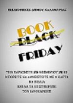 Book Friday: για να περάσουμε ένα Σαββατοκύριακο διαβάζοντας και όχι ξοδεύοντας… έχουμε τη λύση